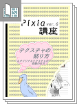 【Pixia ver.6講座】テクスチャの貼り方サムネイル