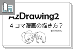 AzDrawing2 4コマ漫画の描き方?サムネイル