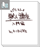 獣人イラスト講座【入門編】サムネイル