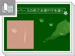 3色+ベースの色で水滴や汗を描くサムネイル