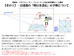 【漫画家、イラストレーター、アニメーターの為のパ...サムネイル