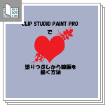 CLIP STUDIO PAINT PROで塗り...サムネイル