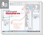 CLIP STUDIOで手描きの枠線サムネイル