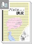 【Pixia ver.6講座Ⅱ】スクリーントーン...サムネイル