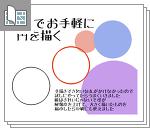 SAIで手軽に円を描くサムネイル