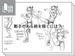 【プチ講座】その4/動きのある絵の描き方(中級編...サムネイル