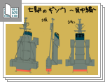 私的第七駆逐隊の艤装~背中編~サムネイル