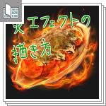 炎エフェクトの描き方サムネイル