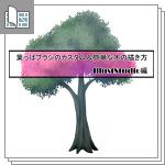 葉っぱブラシの自作&簡単な木の描き方サムネイル