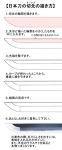 【講座】日本刀の切先の描き方サムネイル