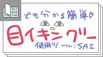 【SAI】誰でも分かる簡単!目イキング!サムネイル