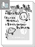 原稿用紙・タチキリ線その他の解説漫画サムネイル