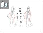 【漢服小講堂——外套篇】サムネイル