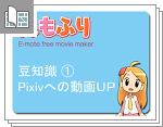 えもふり豆知識① Pixivへの動画UP(漫画形...サムネイル