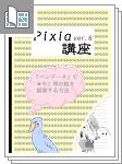 【Pixia ver.6講座Ⅲ】ペンデータで★や...サムネイル