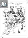 【プチ講座】その10/服(メイド・巫女・フリル)サムネイル