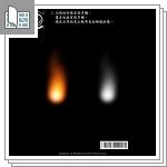 炎の描き方(中国語注意)サムネイル