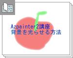 AzPainter2で背景を光らせる方法サムネイル