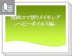 創作ヒーロー漫画~コマ割りメイキング2サムネイル