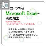 Microsoft Excelで画像加工サムネイル