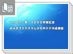 【自分式】3Dカスタム少女MOD作成講座第1回サムネイル