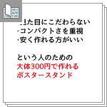 だいたい300円で作れるポスタースタンドサムネイル
