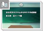 【自分式】3Dカスタム少女MOD作成講座第3回サムネイル