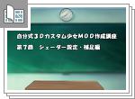 【自分式】3Dカスタム少女MOD作成講座第7回サムネイル