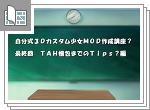 【自分式】3Dカスタム少女MOD作成講座最終回サムネイル