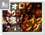 【動画アルヨ】お気に入られ4000人突破記念にメ...サムネイル