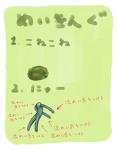 【こねこね】メイキング講座【にゅー】サムネイル