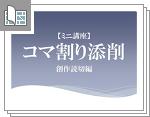 【ミニ講座】コマ割り添削 2014サムネイル