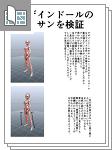 デザインドール(3D全般)による線画お越しの検証サムネイル
