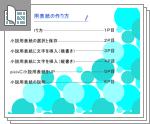 【講座】小説用表紙の作り方サムネイル