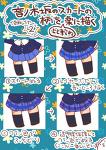 音ノ木坂学院のスカートを比較的簡単に描く方法を考...サムネイル