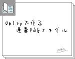 Unityでつくる連番PNGファイルサムネイル