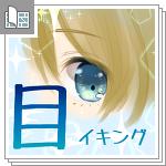 【作画資料】目の塗り方サムネイル