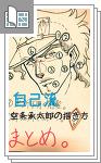 ☆自己流【空条承太郎】の描き方サムネイル