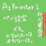 【初心者向け】Azpainter2ペン設定.メモサムネイル