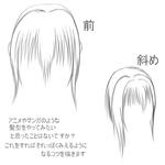 アニメやイラストの様な髪型のやり方サムネイル