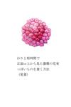【覚書】短時間で書く花束サムネイル