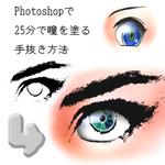 Photoshopで25分で瞳を塗る手抜き法サムネイル