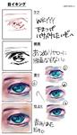 目イキング(?)サムネイル