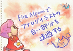 【Fire Alpacaで】アナログ絵の白地を透...サムネイル