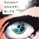 改訂版:Photoshopで目玉を手早く描く方法サムネイル
