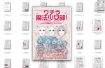 <告知>もう恐16 新刊「ウチラ魔法少女部!」2...サムネイル