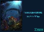 「とある人魚の宝置き場」メイキングサムネイル