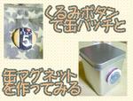 誰にでも簡単に作れる缶バッチと缶マグネットサムネイル