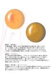 肌の塗り方 液体の描き方サムネイル