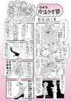 300作目「もう恐16〜コスのひみつ〜」の巻サムネイル